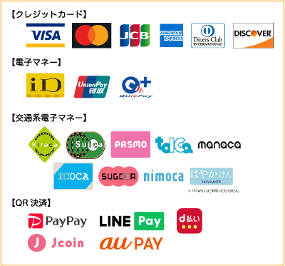 Visa,Mastercard(R),JCB,American Express,Diners Club,Discover,iD,UnionPay(銀聯),QUICPay,Suica,PASMO,Kitaca,TOICA,manaca,ICOCA,SUGOCA,nimoca,はやかけん,PayPay,LINE Pay,d払い,J-Coin Pay,au PAY